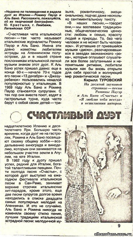 Кругозор 1983